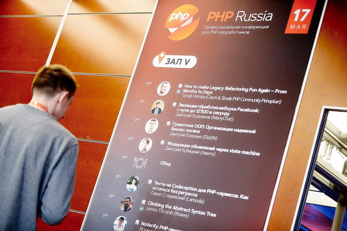PHPRussia